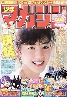 週刊少年マガジン2013年6月12日号 [雑誌][2013.5.29]