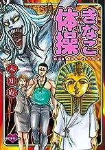 表紙: 未知庵の(2) きなこ体操 (Nemuki+コミックス) | 未知庵