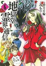 表紙: 地獄堂霊界通信(6) (アフタヌーンコミックス) | 香月日輪
