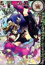 表紙: クローバーの国のアリス~チェシャ猫とワルツ~: 1 (ZERO-SUMコミックス)   藤丸 豆ノ介