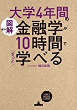 表紙: [図解]大学4年間の金融学が10時間でざっと学べる | 植田 和男