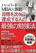 表紙: ハーバード×MBA×医師 目標を次々に達成する人の最強の勉強法 | 猪俣武範