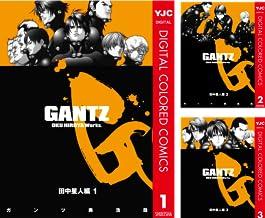 [まとめ買い] GANTZ カラー版 田中星人編(ヤングジャンプコミックスDIGITAL)