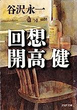 表紙: 回想 開高健 (ピーエイチピーブンコ) | 谷沢 永一