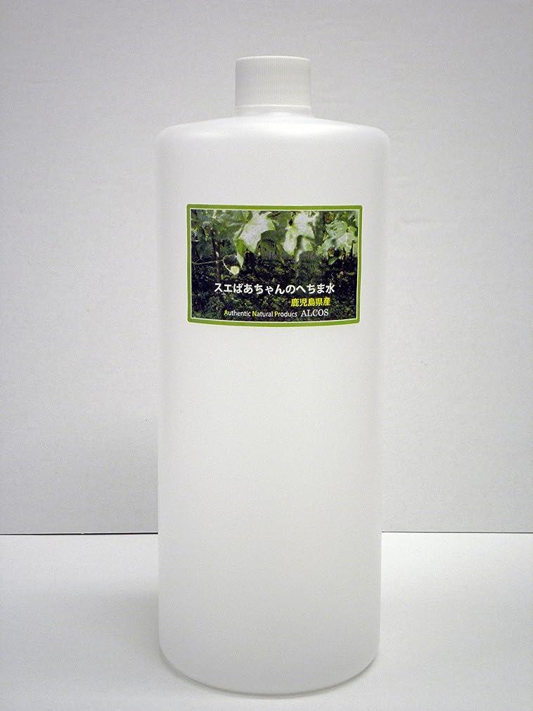 苦味現代のソートスエばあちゃんのへちま水(容量1000ml)鹿児島県産?有機栽培(無農薬) ※完全無添加オーガニックヘチマ水100% ※商品のラベルはスエばあちゃんのへちま畑の写真です。ALCOS(アルコス) 天然へちま水 [1000]