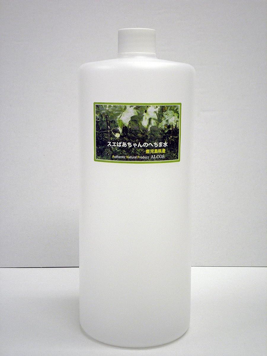 情熱的書士シーンスエばあちゃんのへちま水(容量1000ml)鹿児島県産?有機栽培(無農薬) ※完全無添加オーガニックヘチマ水100% ※商品のラベルはスエばあちゃんのへちま畑の写真です。ALCOS(アルコス) 天然へちま水 [1000]