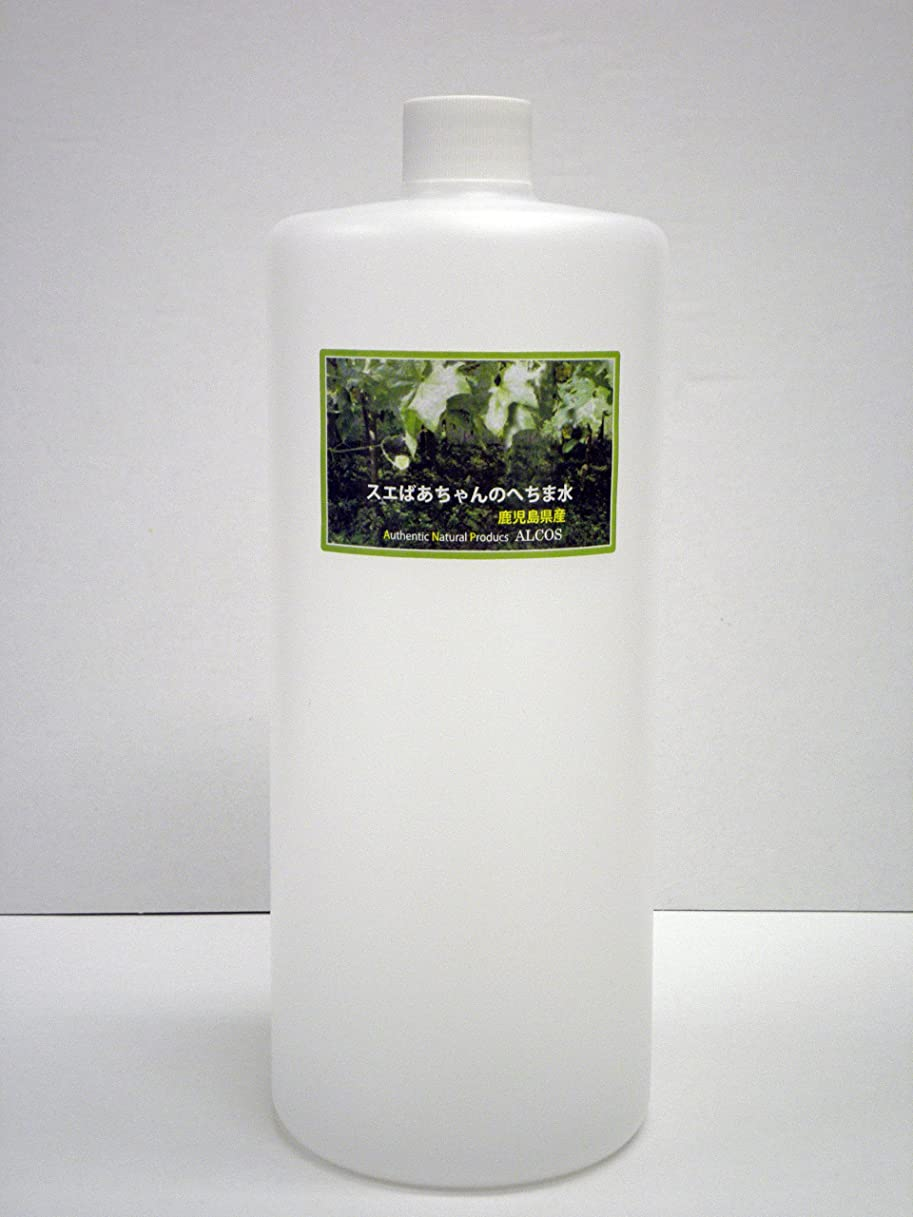 さまようもう一度勝利したスエばあちゃんのへちま水(容量1000ml)鹿児島県産?有機栽培(無農薬) ※完全無添加オーガニックヘチマ水100% ※商品のラベルはスエばあちゃんのへちま畑の写真です。ALCOS(アルコス) 天然へちま水 [1000]