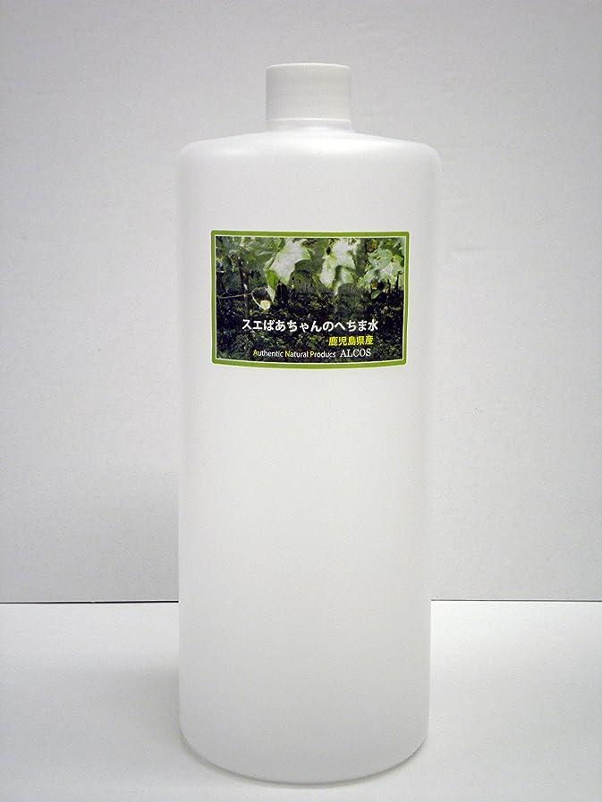 カイウス秘書避難するスエばあちゃんのへちま水(容量1000ml)鹿児島県産?有機栽培(無農薬) ※完全無添加オーガニックヘチマ水100% ※商品のラベルはスエばあちゃんのへちま畑の写真です。ALCOS(アルコス) 天然へちま水 [1000]