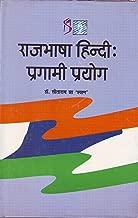 Rajbhasha Hindi : Pragaami Prayog (Hindi Edition)