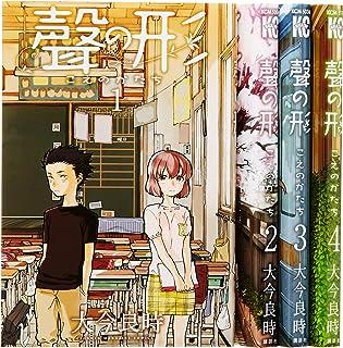 聲の形 コミック 1-4巻セット (少年マガジンコミックス)