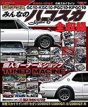 表紙: 自動車誌MOOK G-WORKSアーカイブ みんなのハコスカ | 三栄書房