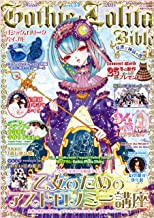 Gothic & Lolita Bible vol.54 (Mall of TV MOOK) [JAPANESE EDITION]