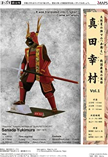 まっぷす紙工作 vol.1 真田幸村 ペーパークラフト 組立説明書日本語・英語対応 ~ Samurai Hero Sanada Yukimura Paper Craft Assembly instructions languages: Japa...