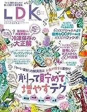 表紙: LDK (エル・ディー・ケー) 2018年6月号 [雑誌]   LDK編集部