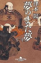 表紙: 夢のまた夢(一) (幻冬舎時代小説文庫) | 津本陽