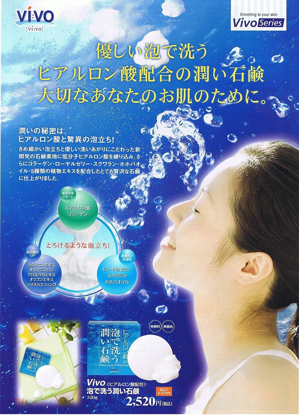 侵略雑品下に向けますヒアルロン酸 泡で洗う潤い石鹸