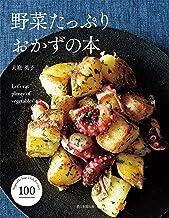 表紙: 野菜たっぷり おかずの本 | 大庭英子