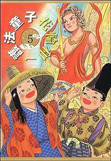 護法童子(分冊版) 【第5話】 (ぶんか社コミックス)
