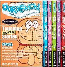 DORAEMONセレクション(全6巻セット) (Shogakukan English comics)
