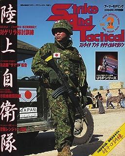 Strike And Tactical(ストライク アンド タクティカルマガジン) Vol.2 (アーマーモデリング)