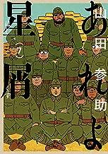 表紙: あれよ星屑 7巻 (ビームコミックス)   山田 参助