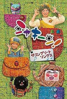 シャキーン! ザ・コンプリートソングス [DVD]