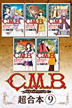 C.M.B.森羅博物館の事件目録 超合本版(9) (月刊少年マガジンコミックス)