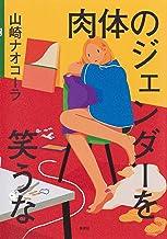 表紙: 肉体のジェンダーを笑うな (集英社文芸単行本) | 山崎ナオコーラ