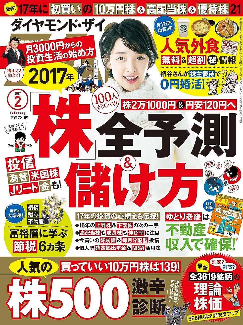 カップルチャーター競合他社選手ダイヤモンドZAi (ザイ) 2017年2月号 [雑誌]
