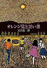 表紙: オレンジ党と黒い釜 三つの魔法シリーズ   天沢 退二郎