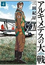 表紙: アルキメデスの大戦(4) (ヤングマガジンコミックス) | 三田紀房