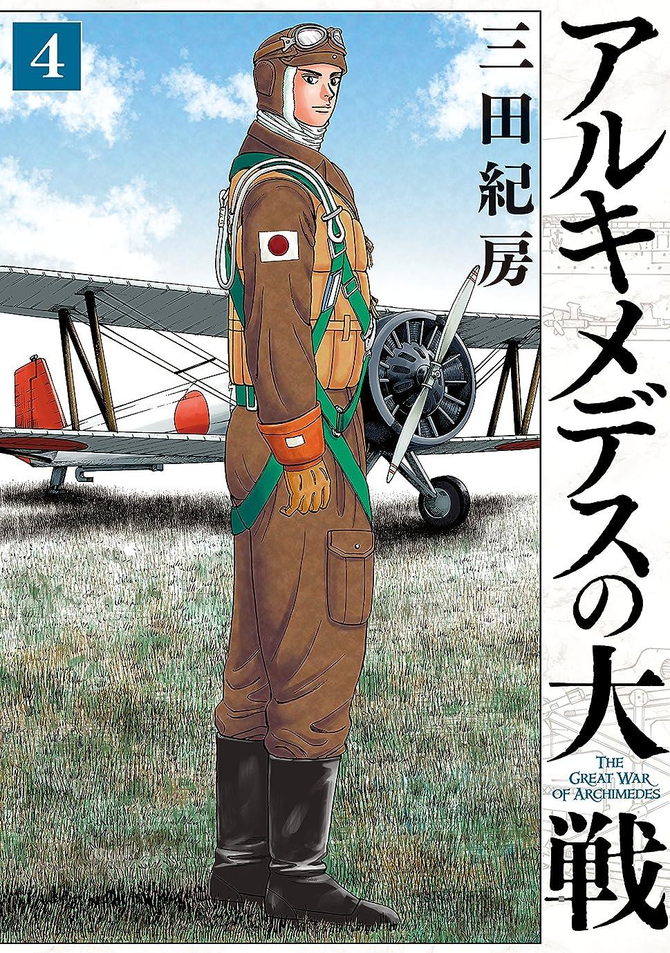 悲劇的なジャンクションペニーアルキメデスの大戦(4) (ヤングマガジンコミックス)