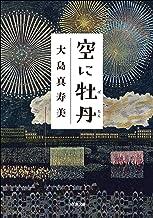 表紙: 空に牡丹 (小学館文庫) | 大島真寿美