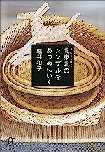 表紙: 北東北のシンプルをあつめにいく (講談社+α文庫) | 堀井和子