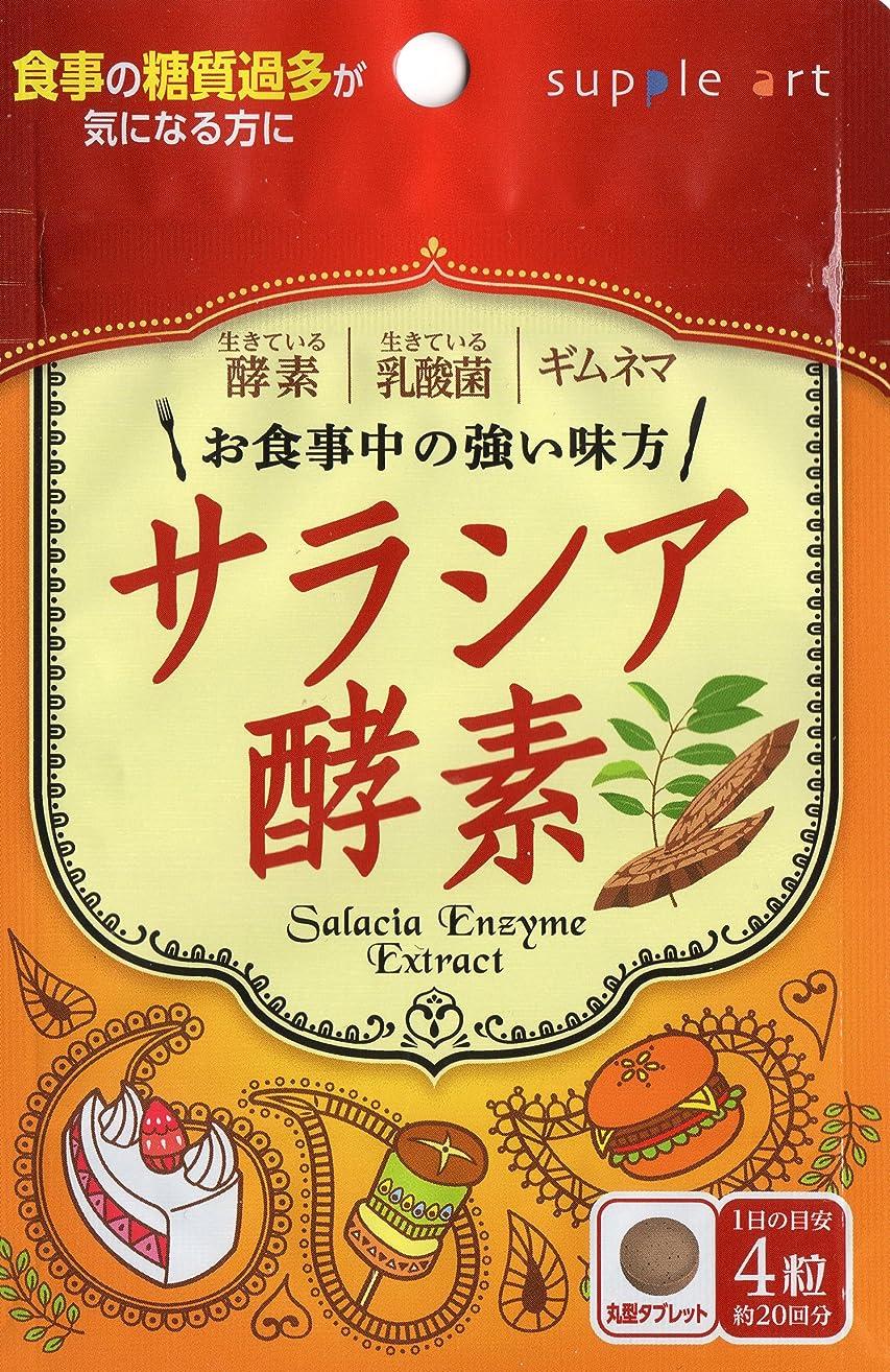 演じるラジウム味わうサプリアート サラシア酵素 80粒
