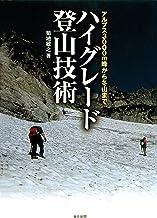 表紙: ハイグレード登山技術 : アルプス3000m峰から冬山まで | 菊地敏之