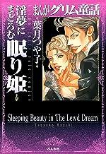 表紙: 淫夢にまどろむ眠り姫 (まんがグリム童話) | 葉月つや子