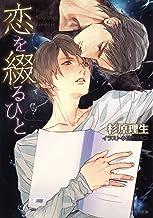 表紙: 恋を綴るひと (キャラ文庫) | 杉原理生