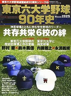 東京六大学野球90年史―「共存共栄」6校の絆 (B・B MOOK 1237 東京六大学野球連盟結成90周年シリーズ 7)