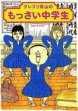 表紙: グレゴリ青山のもっさい中学生 (コミックエッセイ) | グレゴリ 青山