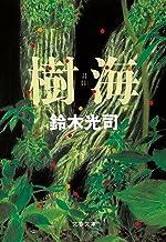 表紙: 樹海 (文春文庫) | 鈴木 光司