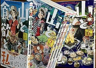 山と食欲と私 コミック 1-6巻セット