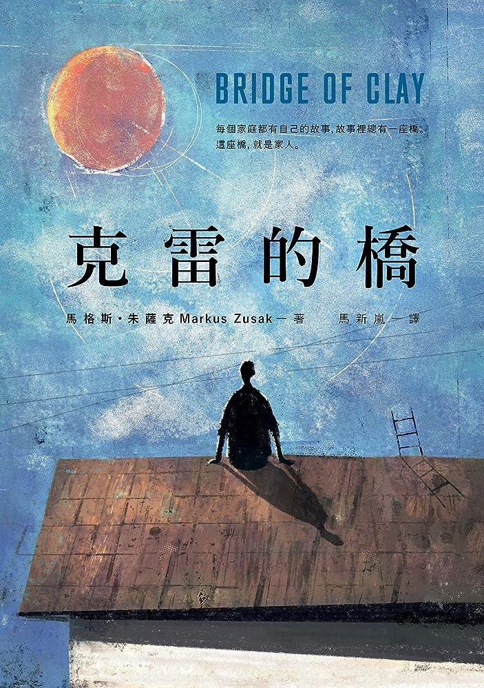砂パリティうっかり克雷的橋 (Traditional Chinese Edition)