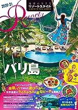 表紙: 地球の歩き方 リゾートスタイル R14 バリ島 2020-2021 (地球の歩き方リゾートスタイル) | 地球の歩き方編集室