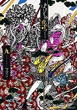 ばけもの夜話づくし 九 (MFコミックス ジーンシリーズ)