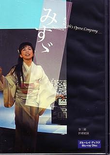 オペラ「みすゞ」1024.1.13ライヴBlu-ray Disc