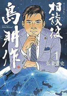 相談役 島耕作(1) (モーニングコミックス)