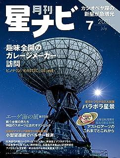 月刊星ナビ 2021年7月号 [雑誌]