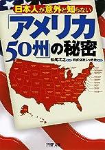 表紙: 日本人が意外と知らない 「アメリカ50州」の秘密 (PHP文庫)   松尾 弌之