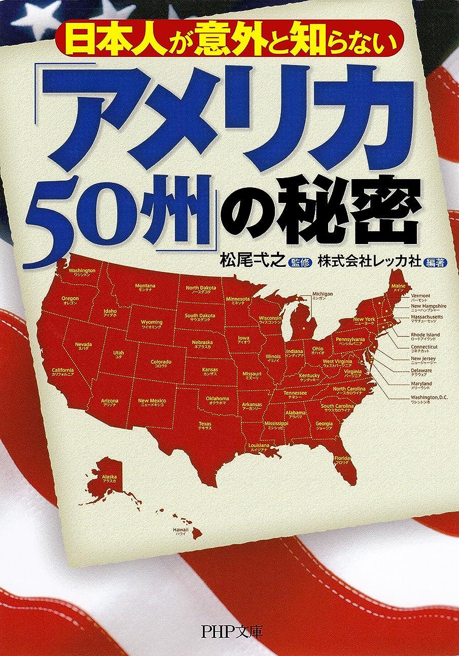 ブラインドリビジョンバルセロナ日本人が意外と知らない 「アメリカ50州」の秘密 (PHP文庫)